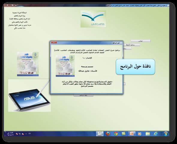 برنامج لشرح المقرر العملي لمادة الحاسب الآلي للصف الثاني ثانوي الفصل الثاني 53769_1361702400.png