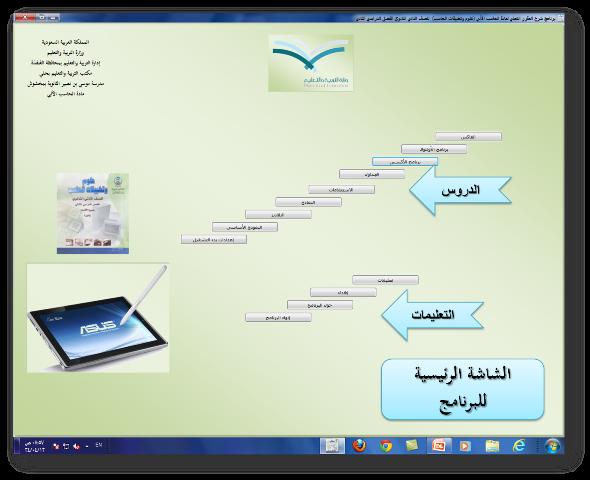 برنامج لشرح المقرر العملي لمادة الحاسب الآلي للصف الثاني ثانوي الفصل الثاني 53769_1361702488.png