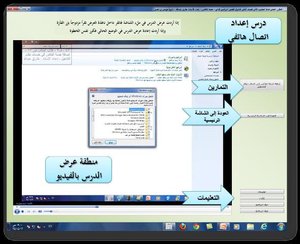 برنامج لشرح المقرر العملي لمادة الحاسب الآلي للصف الثاني ثانوي الفصل الثاني 53769_1361702529.png
