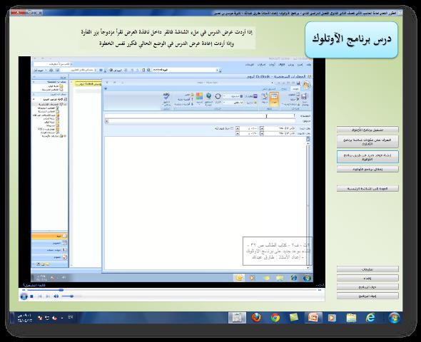 برنامج لشرح المقرر العملي لمادة الحاسب الآلي للصف الثاني ثانوي الفصل الثاني 53769_1361702575.png