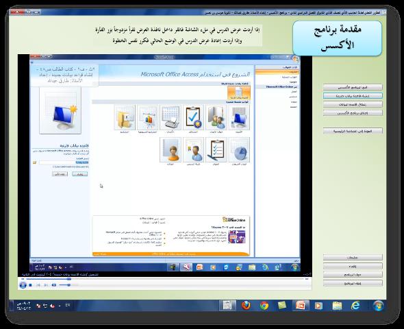 برنامج لشرح المقرر العملي لمادة الحاسب الآلي للصف الثاني ثانوي الفصل الثاني 53769_1361702607.png