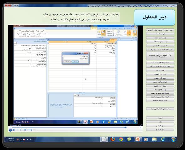 برنامج لشرح المقرر العملي لمادة الحاسب الآلي للصف الثاني ثانوي الفصل الثاني 53769_1361702635.png