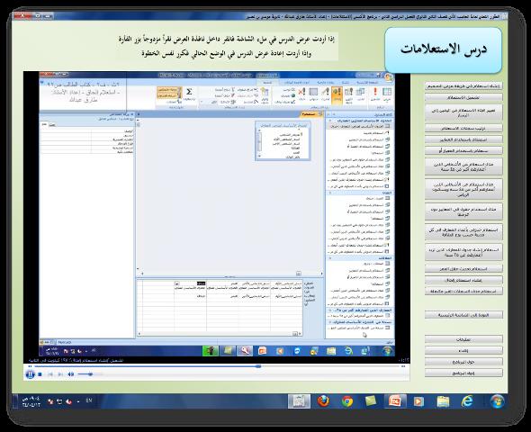 برنامج لشرح المقرر العملي لمادة الحاسب الآلي للصف الثاني ثانوي الفصل الثاني 53769_1361702671.png