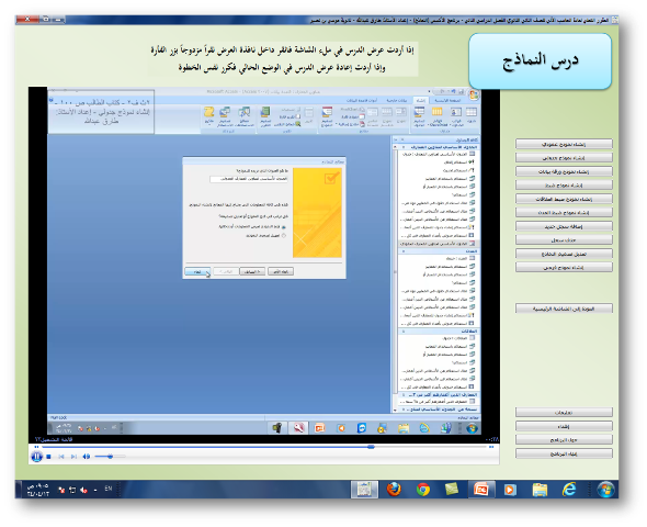 برنامج لشرح المقرر العملي لمادة الحاسب الآلي للصف الثاني ثانوي الفصل الثاني 53769_1361702712.png