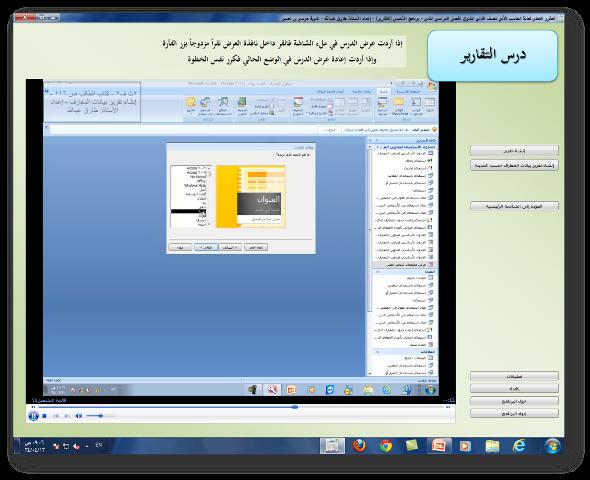 برنامج لشرح المقرر العملي لمادة الحاسب الآلي للصف الثاني ثانوي الفصل الثاني 53769_1361702753.png