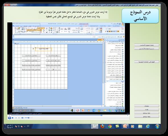 برنامج لشرح المقرر العملي لمادة الحاسب الآلي للصف الثاني ثانوي الفصل الثاني 53769_1361702784.png