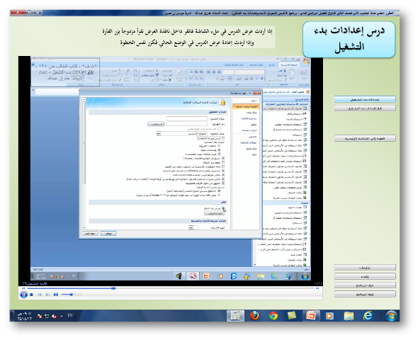 برنامج لشرح المقرر العملي لمادة الحاسب الآلي للصف الثاني ثانوي الفصل الثاني 53769_1361702815.png